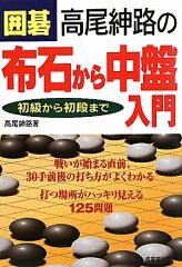 【送料無料】囲碁高尾紳路の布石から中盤入門