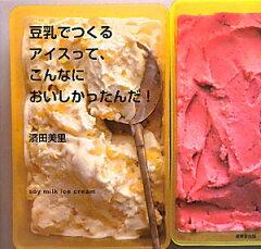 【送料無料】豆乳でつくるアイスって、こんなにおいしかったんだ!