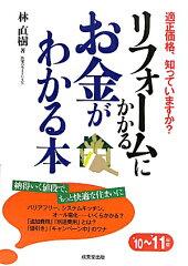【送料無料】リフォームにかかるお金がわかる本('10~'11年版)