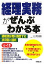 経理実務がぜんぶわかる本('10〜'11年版)