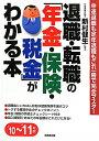 【送料無料】退職・転職の「年金・保険・税金」がわかる本('10?'11年版)
