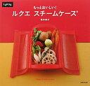 【送料無料】もっとおいしい!ルクエ スチ-ムケ-ス
