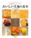 【送料無料】お菓子とケーキおいしい生地の基本 [ 横溝春雄 ]