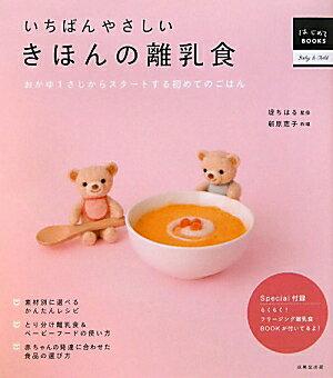 【送料無料】いちばんやさしいきほんの離乳食