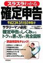 【送料無料】スラスラわかる確定申告(平成23年3月15日申告分)