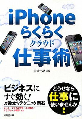 【送料無料】iPhoneらくらくクラウド仕事術