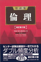 【バーゲン本】用語集 倫理 新訂第2版
