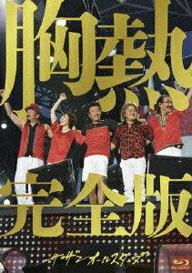 "SUPER SUMMER LIVE 2013 ""灼熱のマンピー!! G★スポット解禁!!"" 胸熱完全版 【通常盤】【Blu-ray】 [ サザンオールスターズ ]"
