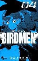 BIRDMEN 4巻