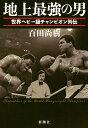 地上最強の男 世界ヘビー級チャンピオン列伝 [ 百田 尚樹