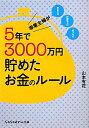 【送料無料】専業主婦が5年で3000万円貯めたお金のル-ル