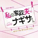 TBS系 火曜ドラマ 私の家政夫ナギサさん オリジナル・サウンドトラック [ (オリジナル・サウンドトラック) ] - 楽天ブックス