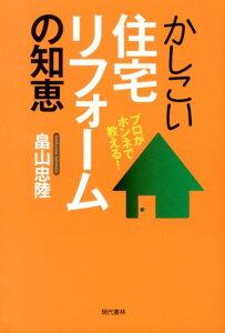 東京都足立区のリフォーム会社比較