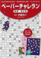 【バーゲン本】ペーパーチャレラン 厳選・保存版