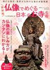最新版仏像でめぐる日本のお寺名鑑 新たな国宝・重要文化財の仏像を多数掲載 (廣済堂ベストムック)
