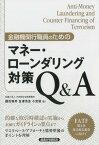 金融機関行職員のためのマネー・ローンダリング対策Q&A [ 國吉雅男 ]