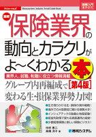 図解入門業界研究 最新保険業界の動向とカラクリがよ〜くわかる本[第4版]