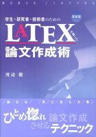 学生・研究者・技術者のためのLATEXを用いた論文作成術新装版