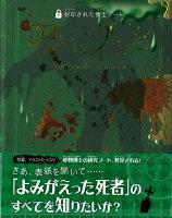 【バーゲン本】呪いのゾンビー封印された博士ノート