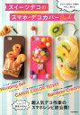 【送料無料】【予約同日発売】M1210スイーツデコのスマホ・デコカバーBook [ CANDY COLOR TIC...