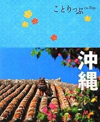 【送料無料】沖縄2版