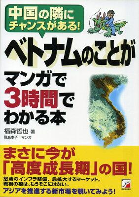 【楽天ブックスならいつでも送料無料】ベトナムのことがマンガで3時間でわかる本 [ 福森哲也 ]