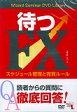 DVD>待つFX スケジュール管理と売買ルール Wizard Seminar (<DVD>) [ えつこ ]