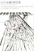 ピアノを弾く哲学者