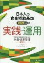 日本人の食事摂取基準(2020年版)の実践・運用 特定給食施設等における栄養・食事管理 [ 食事摂取基準の実践・運用を考える会 ]