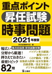 重点ポイント昇任試験時事問題2021年度版 [ 昇任試験研究会 ]