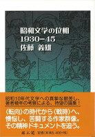 【バーゲン本】昭和文学の位相1930-45