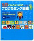 10才からはじめるプログラミング図鑑