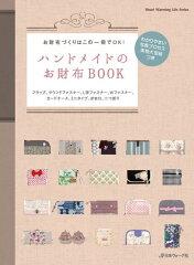 【楽天ブックスならいつでも送料無料】ハンドメイドのお財布BOOK