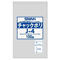 スワン 透明袋 チャック付き ポリ J-4 100枚入 006656029