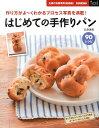 【送料無料】はじめての手作りパン [ 石沢清美 ]