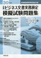 全商ビジネス文書実務検定模擬試験問題集3・4級(平成30年度版)