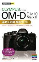 オリンパスOM-D E-M10 Mark3基本&応用撮影ガイド