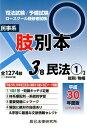 肢別本(3 平成30年度版) 司法試験/予備試験ロースクール既修...
