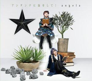 アンダンテに恋をして! (期間限定盤 CD+Blu-ray)