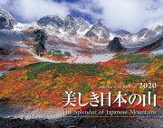 美しき日本の山カレンダー