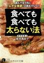 食べても食べても太らない法 (知的生きかた文庫) [ 菊池真由子 ]