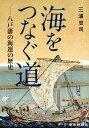 海をつなぐ道 八戸藩の海運の歴史 [ 三浦忠司 ]
