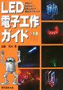 【送料無料】LED電子工作ガイド