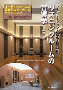 【送料無料】リスニングル-ムの音響学