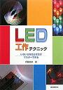 【送料無料】LED工作テクニック