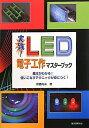 【送料無料】実践!LED電子工作マスターブック