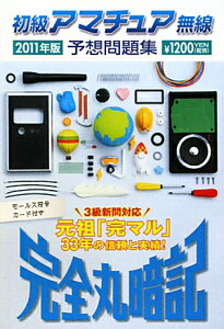 【送料無料】初級アマチュア無線予想問題集(2011年版)