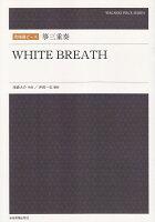 箏三重奏 WHITE BREATH