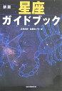 【送料無料】星座ガイドブック