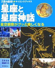 【送料無料】星座と星座神話